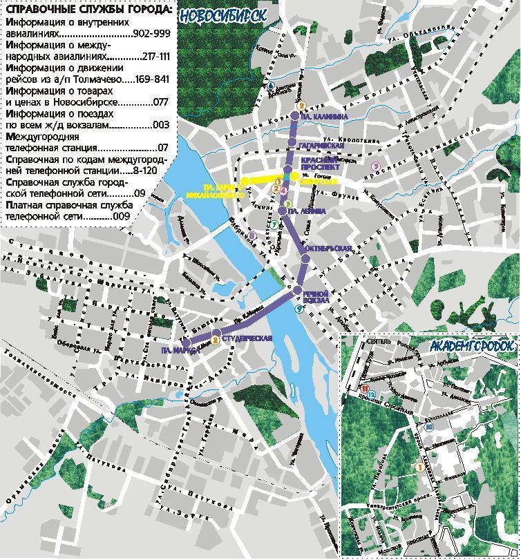 1998 - Схема метрополитена