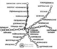 Одна из первых схем уральской подземки. Включает в себя все названия в честь различных 'вождей' и партийных деятелей